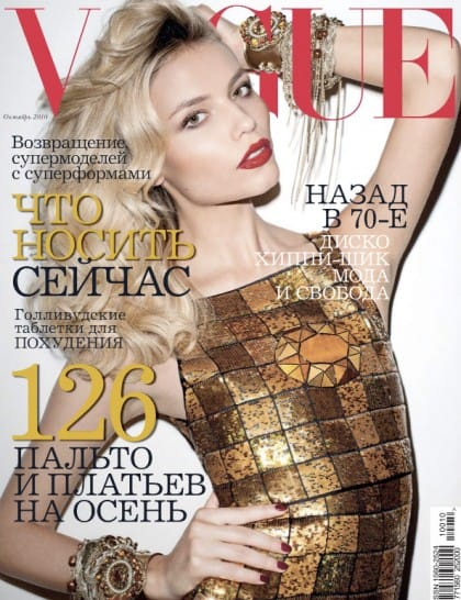Natasha Poly Vogue Russia October 2010 Cover by Terry Richardson