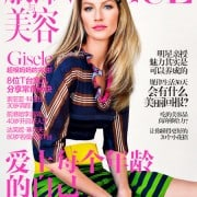 Gisele Bundchen Prada Vogue China February 2011 Cover